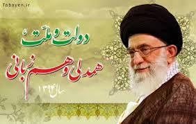 Image result for دولت و ملت همدلی و هم زبانی