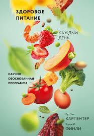 Рут Энн Карпентер, <b>Здоровое питание каждый день</b> / Научно ...