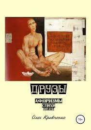 <b>Олег Сергеевич Кривченко</b>, Книга Друзы – скачать бесплатно fb2 ...