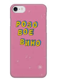 Чехол для iPhone 7 глянцевый <b>Розовое</b> вино #ЭтоЛето <b>Роза</b> ...