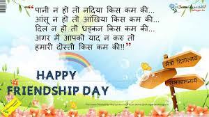 Happy Friendship Day Quotes 2015 (Hindi, English, Marathi ... via Relatably.com