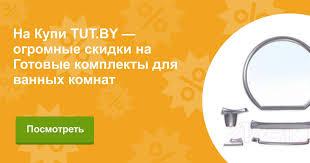 Купить Готовые комплекты для ванных комнат RAVAK в Минске ...
