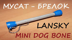 Мусат - брелок <b>Lansky</b> mini <b>dog bone</b> - YouTube