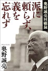 「奥野誠亮・元法相」の画像検索結果