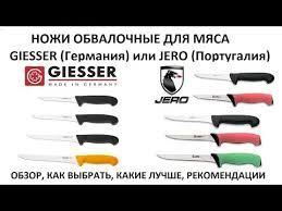 <b>Ножи гастрономические</b> купить в Ижевске 🥇