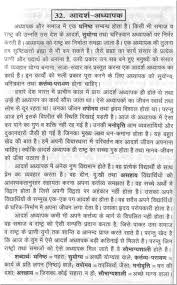 essay for students on ideal teacher in hindi language 100032 middot essay for students
