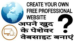 create your own professional website for apni khud ki create your own professional website for apni khud ki peshewar website bnaen
