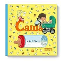 Книга «<b>Саша и малыш</b>», автор Анна-Карин Гархман – купить по ...