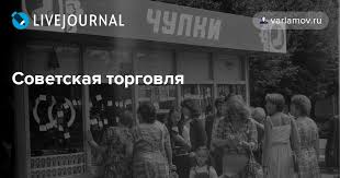 <b>Советская торговля</b>: varlamov.ru — LiveJournal
