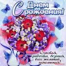 Поздравления с днём рождения с открыткой и