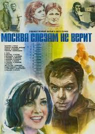 <b>Москва слезам не</b> верит   Фильмы   Онлайн-кинотеатр ...