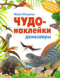 Книги с <b>наклейками</b> купить в интернет-магазине OZON.ru