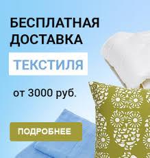 Купить постельное белье от 173 руб. Постельное белье по ...