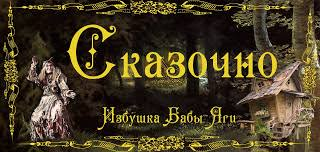 Избушка Бабы-Яги: января 2015