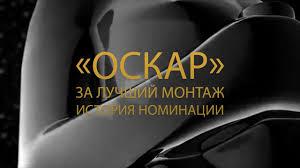 «<b>Оскар</b>» за <b>лучший</b> монтаж. История номинации - YouTube