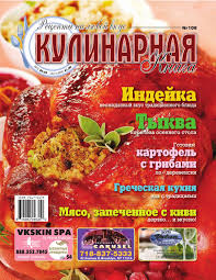<b>Кулинарная</b> Книга by DESIGN-ER - issuu