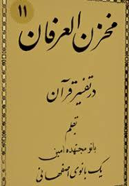 Image result for سیده نصرت امین