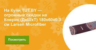 Купить <b>Коврик</b> (ДхШхТ) 180х60х0.3 см <b>Larsen</b> Microfiber в Минске ...