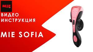 Видеоинструкция. Ручной портативный <b>отпариватель MIE Sofia</b> ...