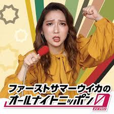 ファーストサマーウイカのオールナイトニッポン0(ZERO)