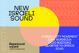 New Israeli Sound: First Israeli Contemporary <b>Music Festival</b> to be ...