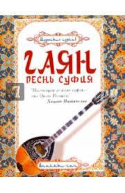 "Книга: ""<b>Гаян</b>. <b>Песнь</b> суфия"" - <b>Инайят</b>-<b>хан</b> Хазрат. Купить книгу ..."
