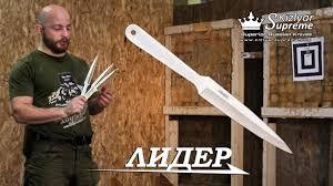 <b>Метательный</b> нож Лидер - YouTube