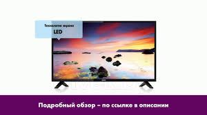 Обзор <b>телевизора BBK 32LEM-1043/TS2C</b> - YouTube