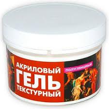1500101 <b>Акриловый текстурный гель</b> LOMOND Полуглянцевый ...