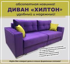 Добро пожаловать в Мебельный магазин Ульяна