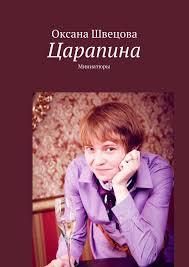 <b>Оксана Швецова</b>, <b>Царапина</b>. <b>Миниатюры</b> – скачать fb2, epub, pdf ...