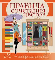 Анна <b>Боль</b>-<b>Корневская</b>, Правила сочетания цветов – скачать pdf ...