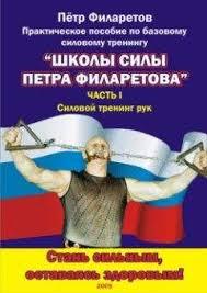 <b>Петр Филаретов</b> - Силовой тренинг рук. Часть II. Развитие силы ...