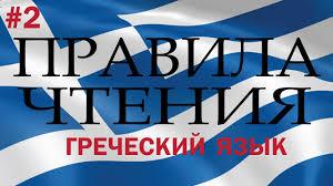 Гласные и правила чтения <b>греческого</b> языка - YouTube