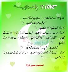 essay writing on why i love pakistan   comparative religion essaysbrowse and read essay why i love pakistan essay why i love pakistan title type essay why i love   pdf  essay writing on terrorism in   pdf