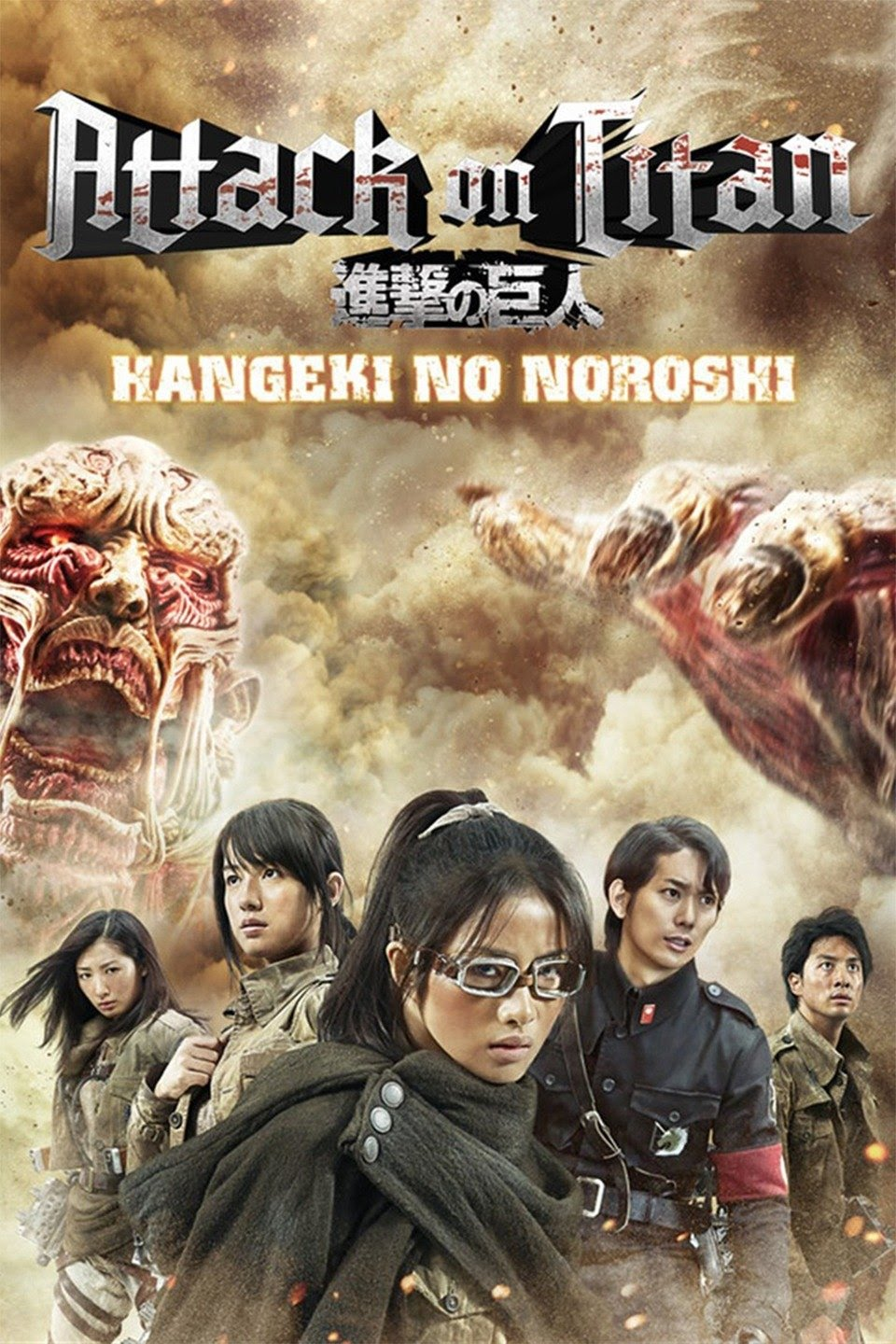 download Attack on Titan Part 1 (2015) Dual Audio [Hindi-Japanese]  BluRay 480p | 720p
