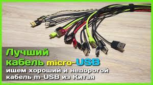 Лучший <b>кабель</b> micro <b>USB</b> с АлиЭкспресс - Тест <b>кабелей</b> для ...