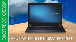 Экспресс-обзор <b>ноутбука ASUS ASUSPRO</b> P1440FA-FA1195T ...