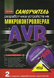 Самоучитель разработчика устройств на микроконтроллерах AVR