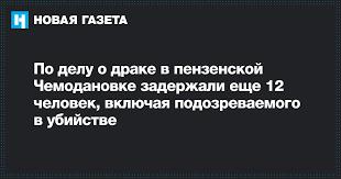 По делу о драке в пензенской Чемодановке задержали еще 12 ...