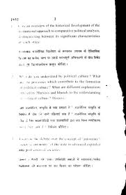 political science essay topics good research paper topics and tips political science essay questions and answers wollstonecraft narrow down an essay topic and answer professor questions