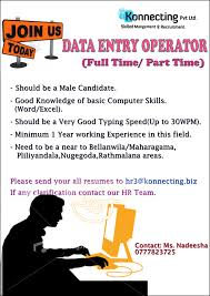 vacancy advertisement data entry operator full time part time bellanwila
