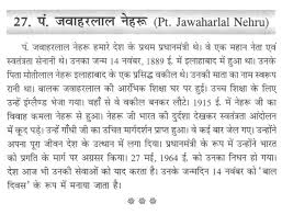 essay on jawaharlal nehru in hindi biography of pandit jawaharlal hindi essay on jawaharlal nehru gxart orgessay on jawaharlal nehru in hindi tevly when it