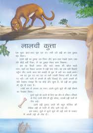 story of the greedy dog in hindi