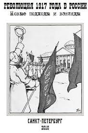 Революция 1917 года в России