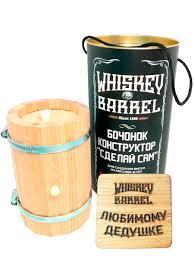<b>Бочонок конструктор</b> для создания виски с подставкой под стакан