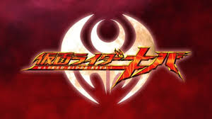 Kamen Rider Kiva New Generation Images?q=tbn:ANd9GcSsH3hN-G8DEMAHx-pUGb-rl7tDdGVU9owMzGrPpAKqbaBVnWzOag