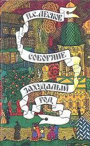 """Книга """"Соборяне. <b>Захудалый род</b>"""" — купить в интернет-магазине ..."""