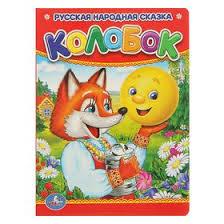<b>Книжка</b>-<b>картонка</b> «<b>Колобок</b>» (2098005) - Купить по цене от 42.56 ...