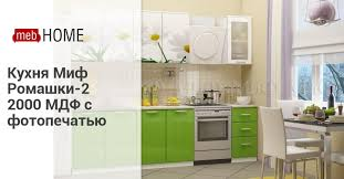 <b>Кухня Миф Ромашки</b>-<b>2</b> 2000 МДФ с фотопечатью. Купите в ...